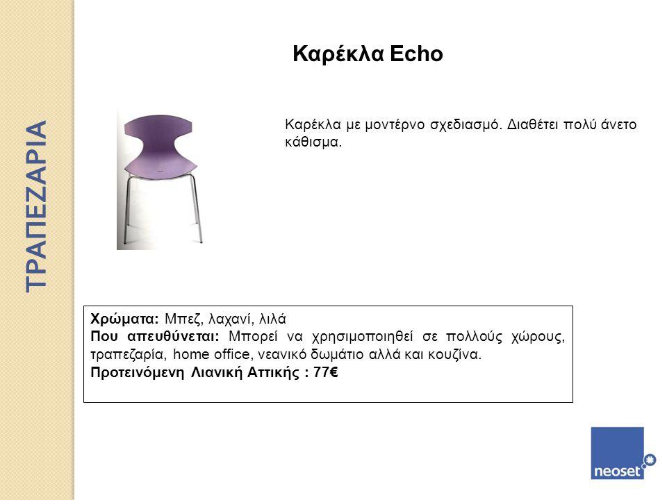 Καρέκλα Echo Χρώματα: Μπεζ, λαχανί, λιλά Που απευθύνεται: Μπορεί να χρησιμοποιηθεί σε πολλούς χώρους, τραπεζαρία, home office, νεανικό δωμάτιο αλλά κα