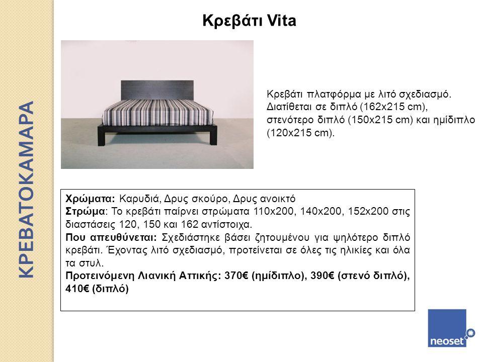 Κρεβάτι Vita Κρεβάτι πλατφόρμα με λιτό σχεδιασμό. Διατίθεται σε διπλό (162x215 cm), στενότερο διπλό (150x215 cm) και ημίδιπλο (120x215 cm). Χρώματα: Κ