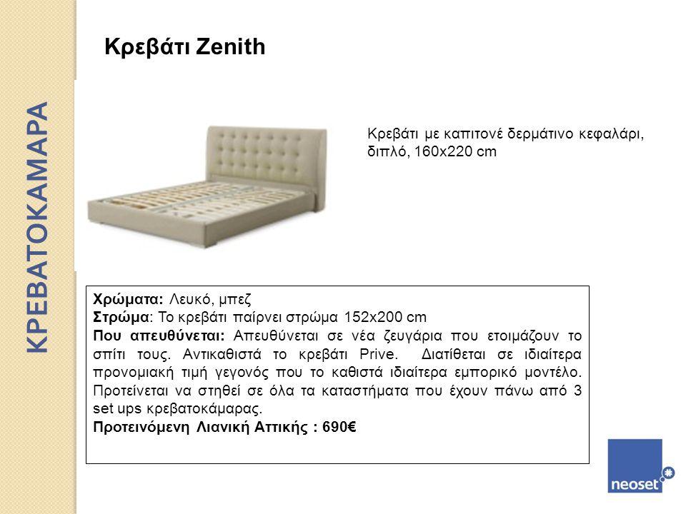 Κρεβάτι Zenith Κρεβάτι με καπιτονέ δερμάτινο κεφαλάρι, διπλό, 160x220 cm Xρώματα: Λευκό, μπεζ Στρώμα: Το κρεβάτι παίρνει στρώμα 152x200 cm Που απευθύν
