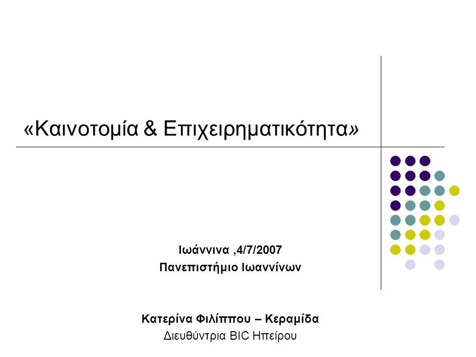 «Καινοτομία & Επιχειρηματικότητα» Ιωάννινα,4/7/2007 Πανεπιστήμιο Ιωαννίνων Κατερίνα Φιλίππου – Κεραμίδα Διευθύντρια BIC Ηπείρου