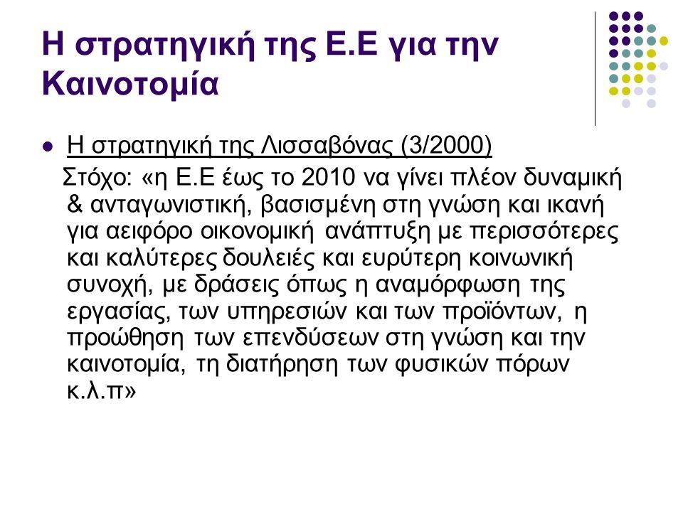 Η στρατηγική της Ε.Ε για την Καινοτομία  Η στρατηγική της Λισσαβόνας (3/2000) Στόχο: «η Ε.Ε έως το 2010 να γίνει πλέον δυναμική & ανταγωνιστική, βασι