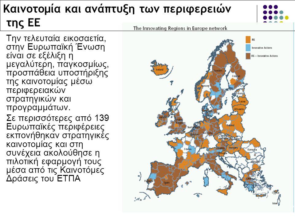 Την τελευταία εικοσαετία, στην Ευρωπαϊκή Ένωση είναι σε εξέλιξη η μεγαλύτερη, παγκοσμίως, προσπάθεια υποστήριξης της καινοτομίας μέσω περιφερειακών στ