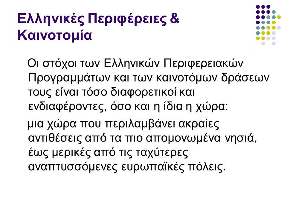 Ελληνικές Περιφέρειες & Καινοτομία Οι στόχοι των Ελληνικών Περιφερειακών Προγραμμάτων και των καινοτόμων δράσεων τους είναι τόσο διαφορετικοί και ενδι