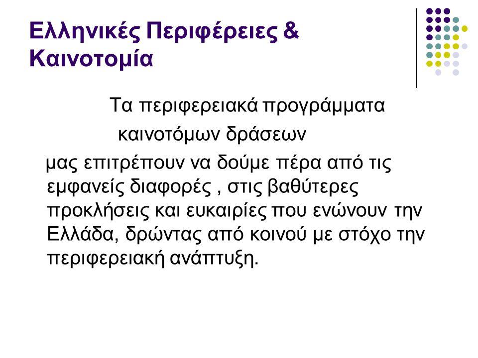Ελληνικές Περιφέρειες & Καινοτομία Τα περιφερειακά προγράμματα καινοτόμων δράσεων μας επιτρέπουν να δούμε πέρα από τις εμφανείς διαφορές, στις βαθύτερ