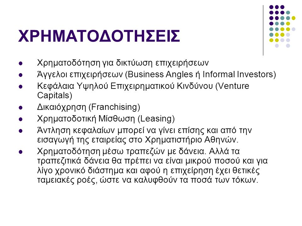 ΧΡΗΜΑΤΟΔΟΤΗΣΕΙΣ  Χρηματοδότηση για δικτύωση επιχειρήσεων  Άγγελοι επιχειρήσεων (Business Angles ή Informal Investors)  Κεφάλαια Υψηλού Επιχειρηματι