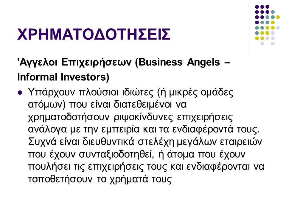 ΧΡΗΜΑΤΟΔΟΤΗΣΕΙΣ 'Aγγελοι Επιχειρήσεων (Business Angels – Informal Investors)  Υπάρχουν πλούσιοι ιδιώτες (ή μικρές ομάδες ατόμων) που είναι διατεθειμέ