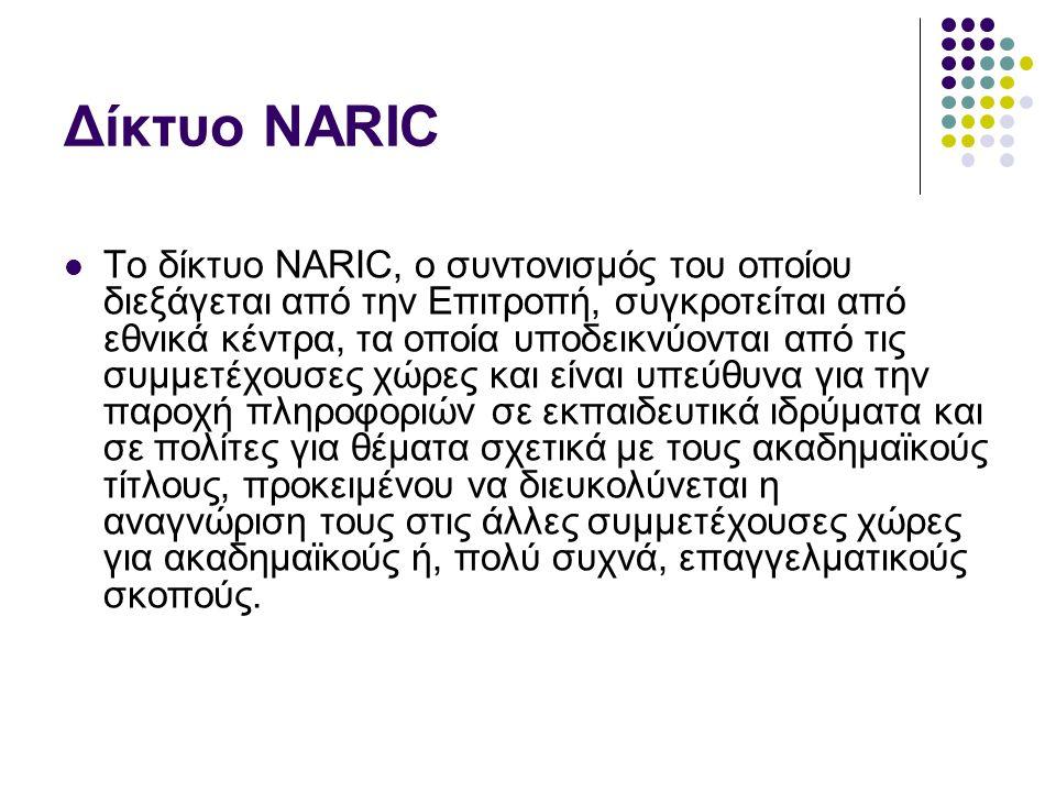 Δίκτυο NARIC  Το δίκτυο NARIC, ο συντονισμός του οποίου διεξάγεται από την Επιτροπή, συγκροτείται από εθνικά κέντρα, τα οποία υποδεικνύονται από τις