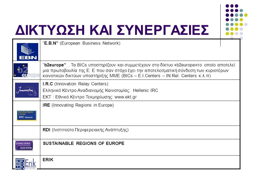 """ΔΙΚΤΥΩΣΗ ΚΑΙ ΣΥΝΕΡΓΑΣΙΕΣ """"Ε.Β.Ν"""" (European Business Network) """"b2europe"""". Τα BICs υποστηρίζουν και συμμετέχουν στο δίκτυο «b2europe»το οποίο αποτελεί μ"""