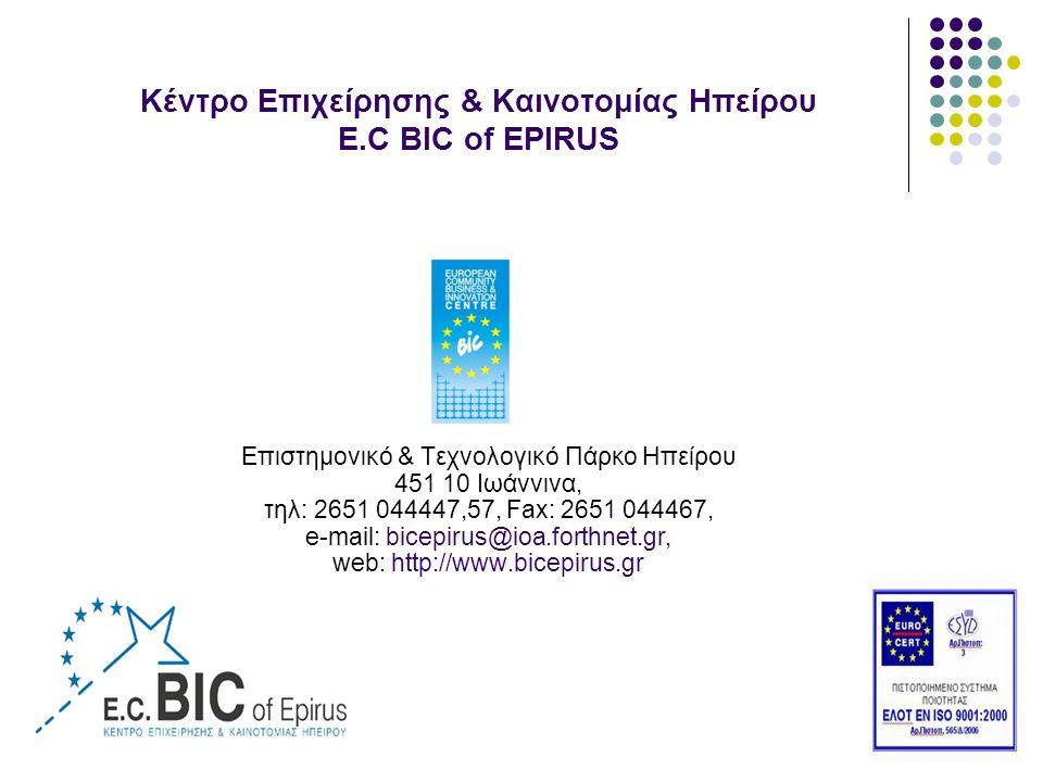 Κέντρο Επιχείρησης & Καινοτομίας Ηπείρου Ε.C ΒΙC of EPIRUS Επιστημονικό & Τεχνολογικό Πάρκο Ηπείρου 451 10 Ιωάννινα, τηλ: 2651 044447,57, Fax: 2651 04