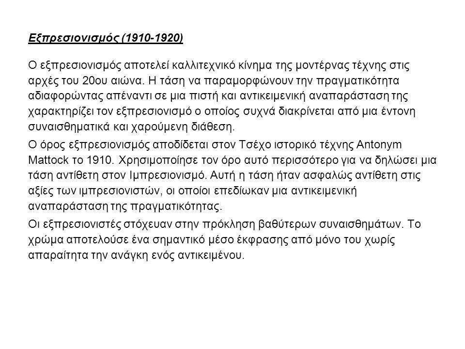 Εξπρεσιονισμός (1910-1920) Ο εξπρεσιονισμός αποτελεί καλλιτεχνικό κίνημα της μοντέρνας τέχνης στις αρχές του 20ου αιώνα. Η τάση να παραμορφώνουν την π
