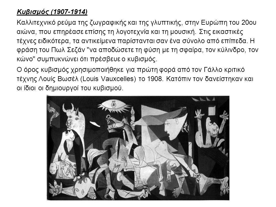 Κυβισμός (1907-1914) Καλλιτεχνικό ρεύμα της ζωγραφικής και της γλυπτικής, στην Ευρώπη του 20ου αιώνα, που επηρέασε επίσης τη λογοτεχνία και τη μουσική