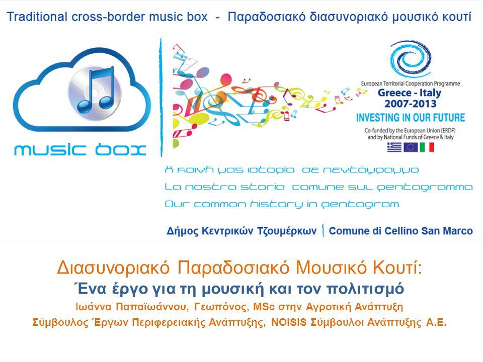 Διασυνοριακό Παραδοσιακό Μουσικό Κουτί: Ένα έργο για τη μουσική και τον πολιτισμό Ιωάννα Παπαϊωάννου, Γεωπόνος, MSc στην Αγροτική Ανάπτυξη Σύμβουλος Έ