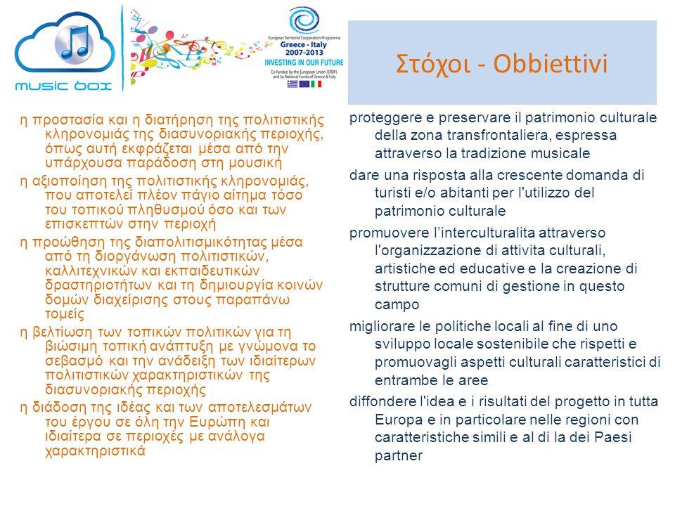 Στόχοι - Obbiettivi η προστασία και η διατήρηση της πολιτιστικής κληρονομιάς της διασυνοριακής περιοχής, όπως αυτή εκφράζεται μέσα από την υπάρχουσα π