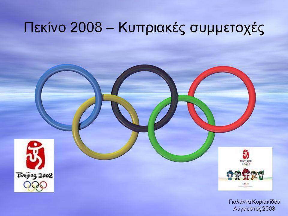 Γιολάντα Κυριακίδου Αύγουστος 2008 Παύλος Κοντίδης •Ιστιοπλοία - Laser: Γεννήθηκε στις 11 Φεβρουαρίου 1990 και αποτελεί το νέο αίμα στην κυπριακή ιστιοπλοϊα.