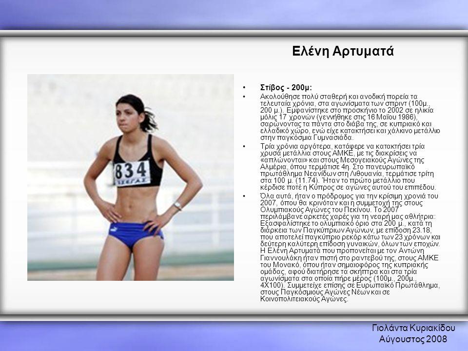 Γιολάντα Κυριακίδου Αύγουστος 2008 Ελένη Αρτυματά •Στίβος - 200μ: •Ακολούθησε πολύ σταθερή και ανοδική πορεία τα τελευταία χρόνια, στα αγωνίσματα των