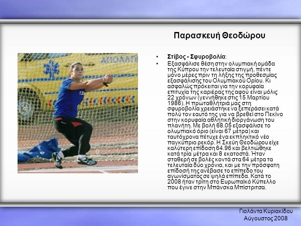 Γιολάντα Κυριακίδου Αύγουστος 2008 Παρασκευή Θεοδώρου •Στίβος - Σφυροβολία: •Εξασφάλισε θέση στην ολυμπιακή ομάδα της Κύπρου την τελευταία στιγμή, πέν