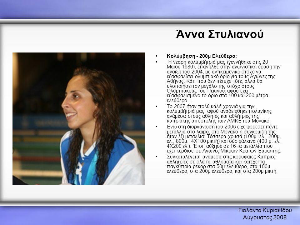 Γιολάντα Κυριακίδου Αύγουστος 2008 Άννα Στυλιανού •Κολύμβηση - 200μ Ελεύθερο: • Η νεαρή κολυμβήτριά μας (γεννήθηκε στις 20 Μαΐου 1986), επανήλθε στην