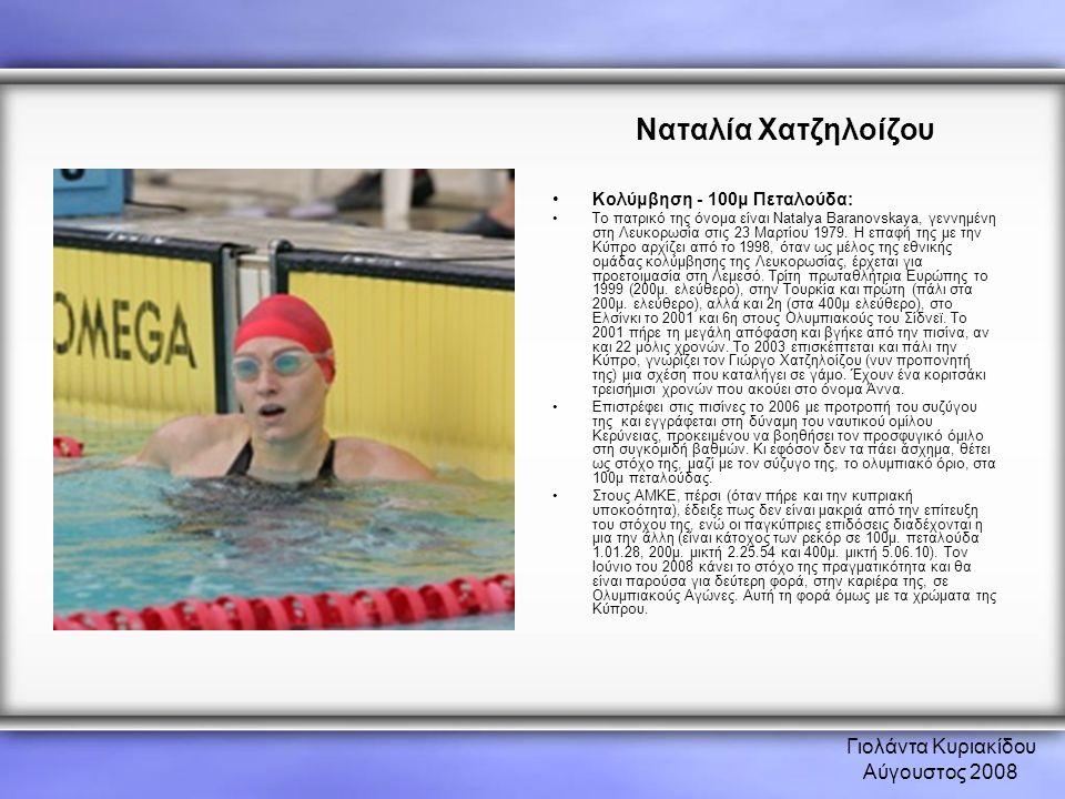 Γιολάντα Κυριακίδου Αύγουστος 2008 Ναταλία Χατζηλοίζου •Κολύμβηση - 100μ Πεταλούδα: •Το πατρικό της όνομα είναι Natalya Baranovskaya, γεννημένη στη Λε