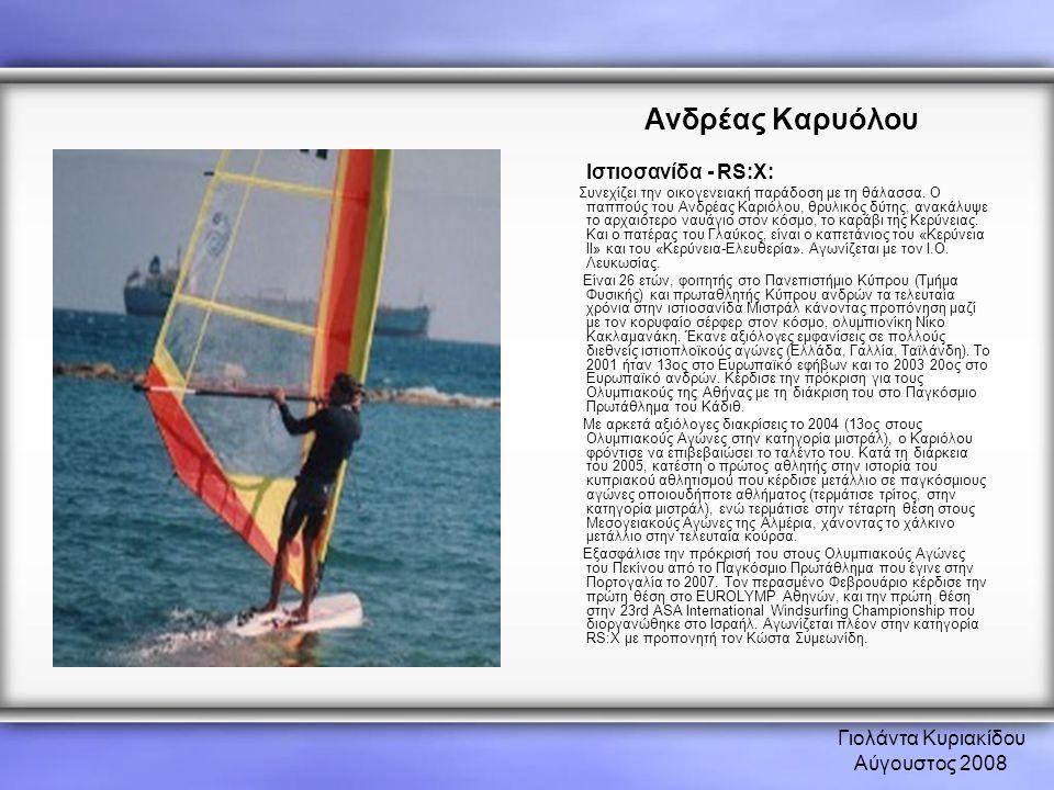 Γιολάντα Κυριακίδου Αύγουστος 2008 Ανδρέας Καρυόλου Ιστιοσανίδα - RS:X: Συνεχίζει την οικογενειακή παράδοση με τη θάλασσα. Ο παππούς του Ανδρέας Καριό