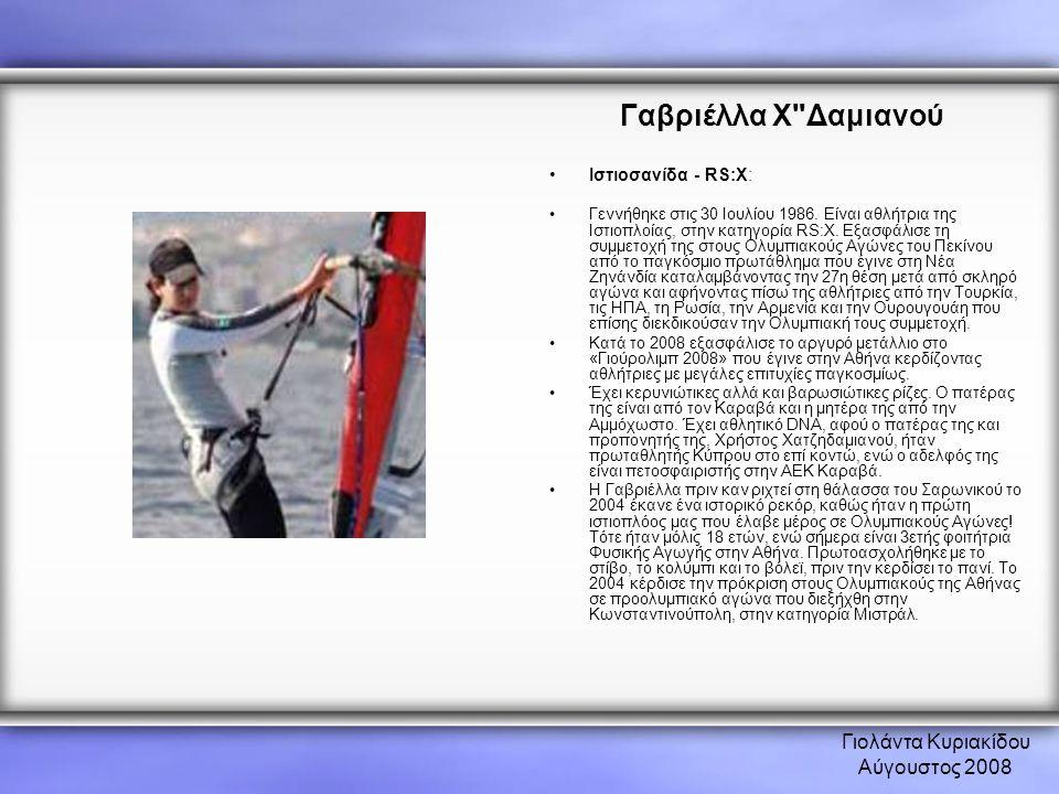 Γιολάντα Κυριακίδου Αύγουστος 2008 Ναταλία Χατζηλοίζου •Κολύμβηση - 100μ Πεταλούδα: •Το πατρικό της όνομα είναι Natalya Baranovskaya, γεννημένη στη Λευκορωσία στις 23 Μαρτίου 1979.