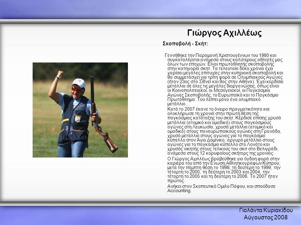 Γιολάντα Κυριακίδου Αύγουστος 2008 Αντώνης Νικολαίδης •Σκοποβολή - Σκήτ: •Στα 41 του χρόνια, ο Λεμεσιανός σκίτερ, Αντώνης Νικολαΐδης, εξακολουθεί να αποτελεί μια από τις σταθερές αξίες της κυπριακής σκοποβολής.