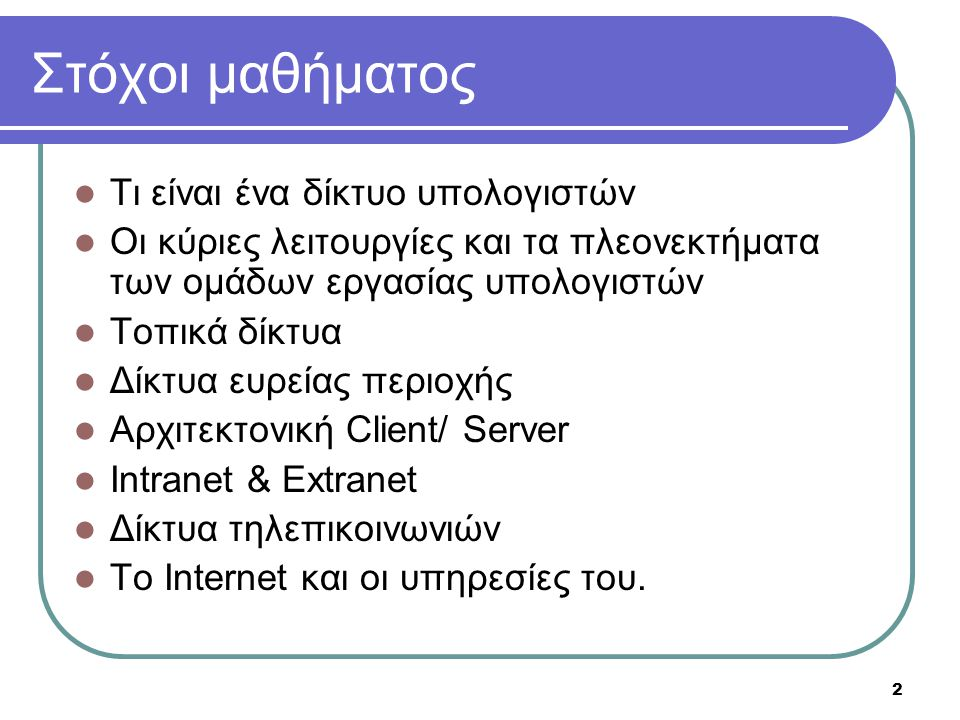 33 Υπηρεσίες του Internet  To World Wide Web  Οι μηχανές αναζήτησης  Το ηλεκτρονικό ταχυδρομείο  Οι αίθουσες συνομιλίας (Chat room)  Oι FTP τοποθεσίες (File Transfer Protocol)  Οι ομάδες συζήτησης (newsgroups)