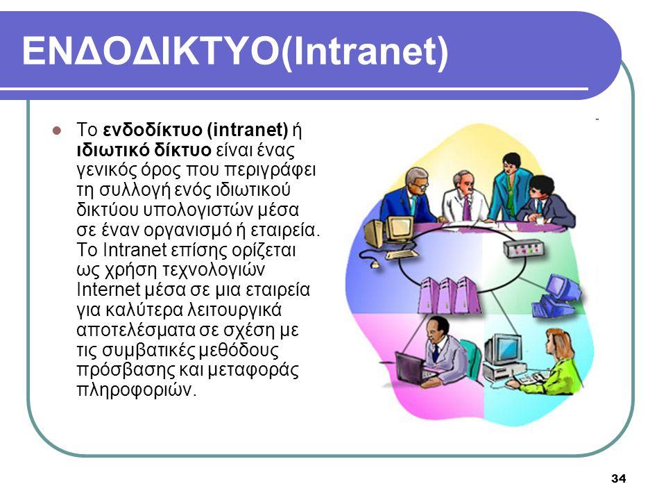 34 EΝΔΟΔΙΚΤΥΟ(Intranet)  Το ενδοδίκτυο (intranet) ή ιδιωτικό δίκτυο είναι ένας γενικός όρος που περιγράφει τη συλλογή ενός ιδιωτικού δικτύου υπολογισ