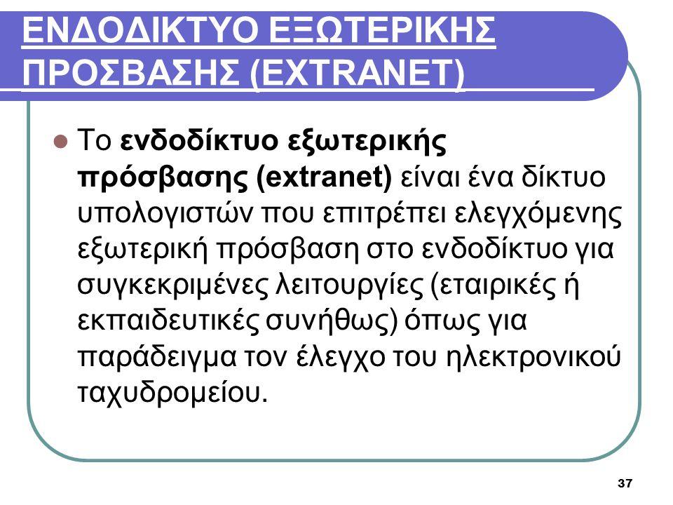 37 ΕΝΔΟΔΙΚΤΥΟ ΕΞΩΤΕΡΙΚΗΣ ΠΡΟΣΒΑΣΗΣ (EXTRANET)  Το ενδοδίκτυο εξωτερικής πρόσβασης (extranet) είναι ένα δίκτυο υπολογιστών που επιτρέπει ελεγχόμενης ε