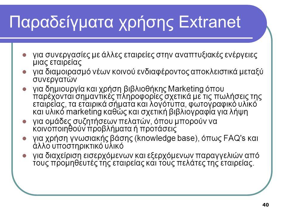 40 Παραδείγματα χρήσης Extranet  για συνεργασίες με άλλες εταιρείες στην αναπτυξιακές ενέργειες μιας εταιρείας  για διαμοιρασμό νέων κοινού ενδιαφέρ