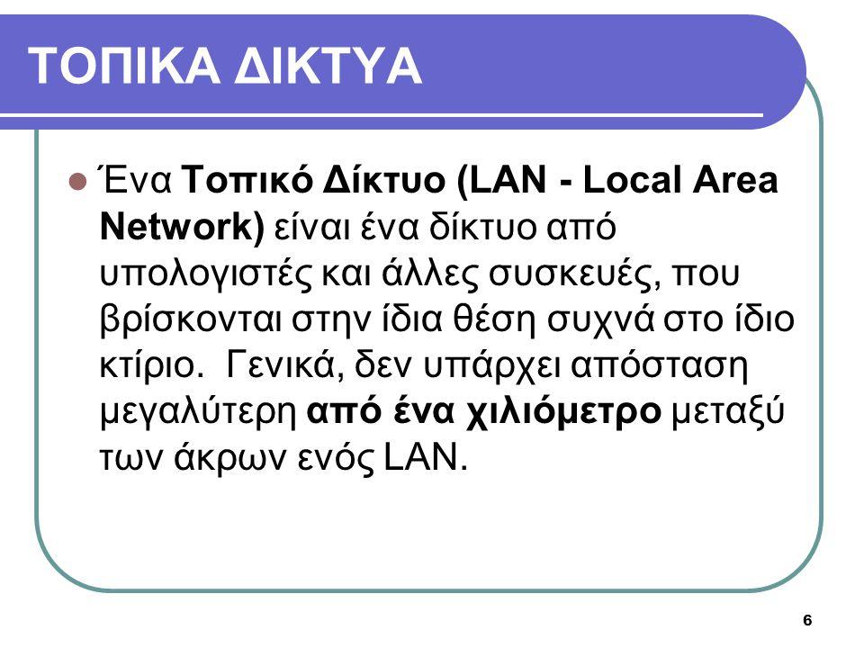 6 ΤΟΠΙΚΑ ΔΙΚΤΥΑ  Ένα Τοπικό Δίκτυο (LAN - Local Area Network) είναι ένα δίκτυο από υπολογιστές και άλλες συσκευές, που βρίσκονται στην ίδια θέση συχν