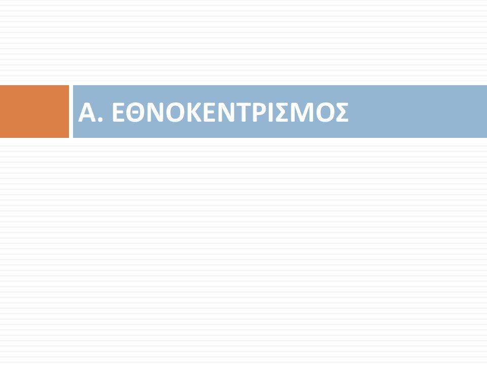 Α. ΕΘΝΟΚΕΝΤΡΙΣΜΟΣ