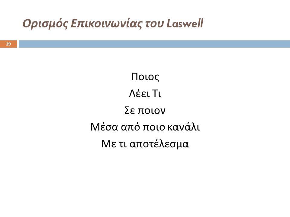 Ορισμός Επικοινωνίας του Laswell Ποιος Λέει Τι Σε ποιον Μέσα από ποιο κανάλι Με τι αποτέλεσμα 29