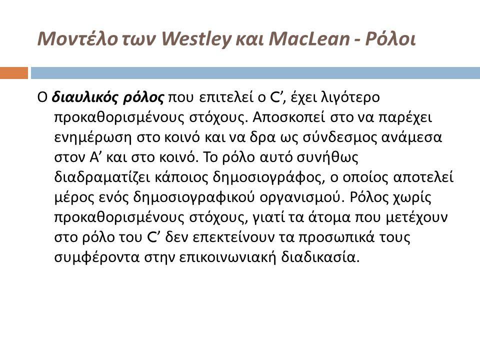 Μοντέλο των Westley και MacLean - Ρόλοι Ο διαυλικός ρόλος που επιτελεί ο C', έχει λιγότερο προκαθορισμένους στόχους. Αποσκοπεί στο να παρέχει ενημέρωσ