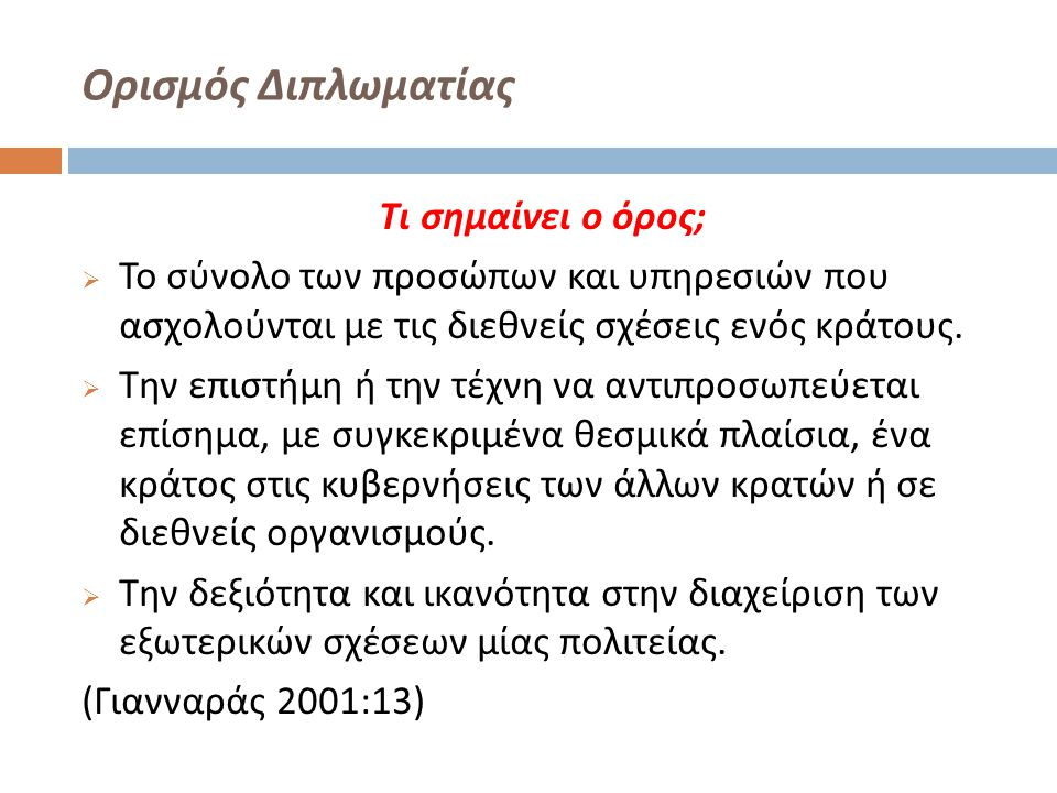 Παραπομπές Το υλικό στις διαφάνειες αντλείται κυρίως από τα βιβλία Γιανναράς Χ.