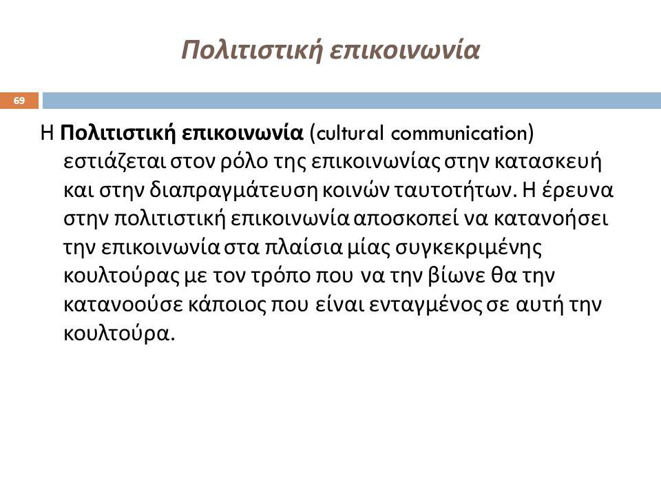 Πολιτιστική επικοινωνία Η Πολιτιστική επικοινωνία (cultural communication) εστιάζεται στον ρόλο της επικοινωνίας στην κατασκευή και στην διαπραγμάτευσ