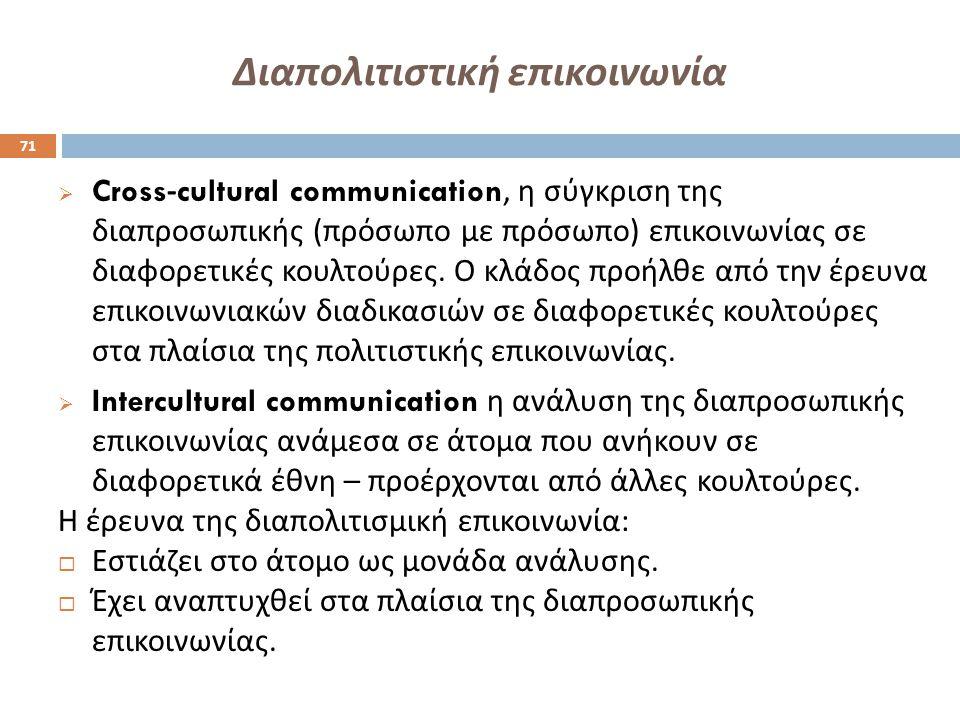 Διαπολιτιστική επικοινωνία  Cross-cultural communication, η σύγκριση της διαπροσωπικής ( πρόσωπο με πρόσωπο ) επικοινωνίας σε διαφορετικές κουλτούρες