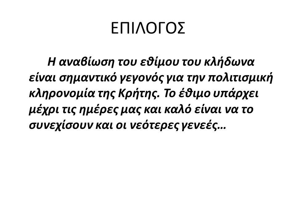 ΕΠΙΛΟΓΟΣ Η αναβίωση του εθίμου του κλήδωνα είναι σημαντικό γεγονός για την πολιτισμική κληρονομία της Κρήτης. Το έθιμο υπάρχει μέχρι τις ημέρες μας κα