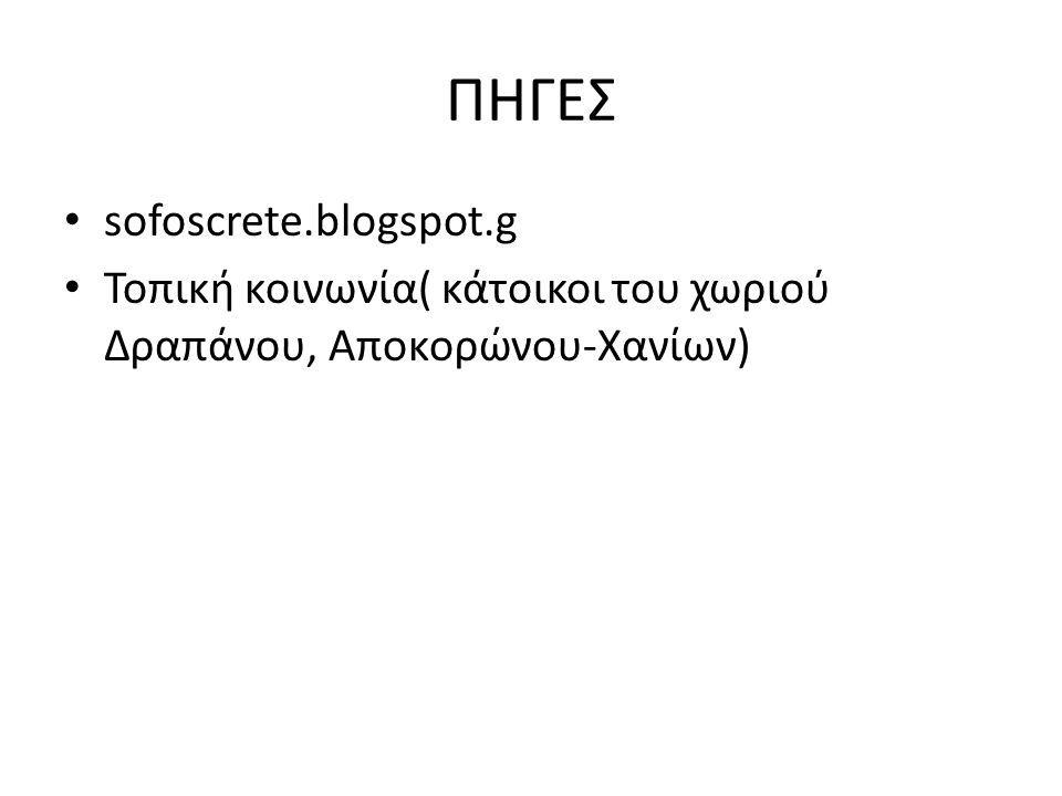 ΠΗΓΕΣ • sofoscrete.blogspot.g • Τοπική κοινωνία( κάτοικοι του χωριού Δραπάνου, Αποκορώνου-Χανίων)