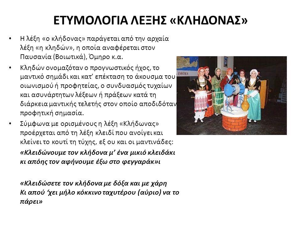 Το έθιμο του Κλήδονα στη Κρήτη • Ο Κλήδονας είναι ένα ελληνικό έθιμο που τελείται στις 24 Ιουνίου, την ημέρα του Αγίου Ιωάννου, και ως εξής, στην Κρήτη: • Την παραμονή του Αϊ-Γιαννιού, οι ανύπανδρες κοπέλες μαζεύονται σε ένα από τα σπίτια του χωριού, όπου αναθέτουν σε κάποια ή σε κάποιες από αυτές να φέρουν από το πηγάδι ή την πηγή το αμίλητο νερό .