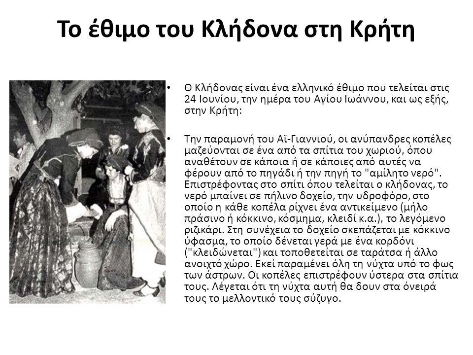 Το έθιμο του Κλήδονα στη Κρήτη • Ο Κλήδονας είναι ένα ελληνικό έθιμο που τελείται στις 24 Ιουνίου, την ημέρα του Αγίου Ιωάννου, και ως εξής, στην Κρήτ