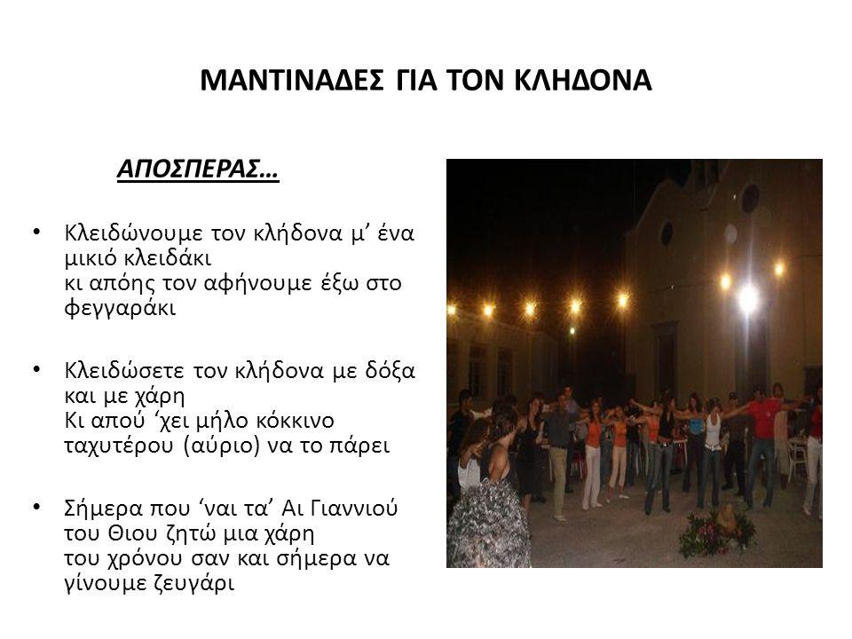 ΕΠΙΛΟΓΟΣ Η αναβίωση του εθίμου του κλήδωνα είναι σημαντικό γεγονός για την πολιτισμική κληρονομία της Κρήτης.