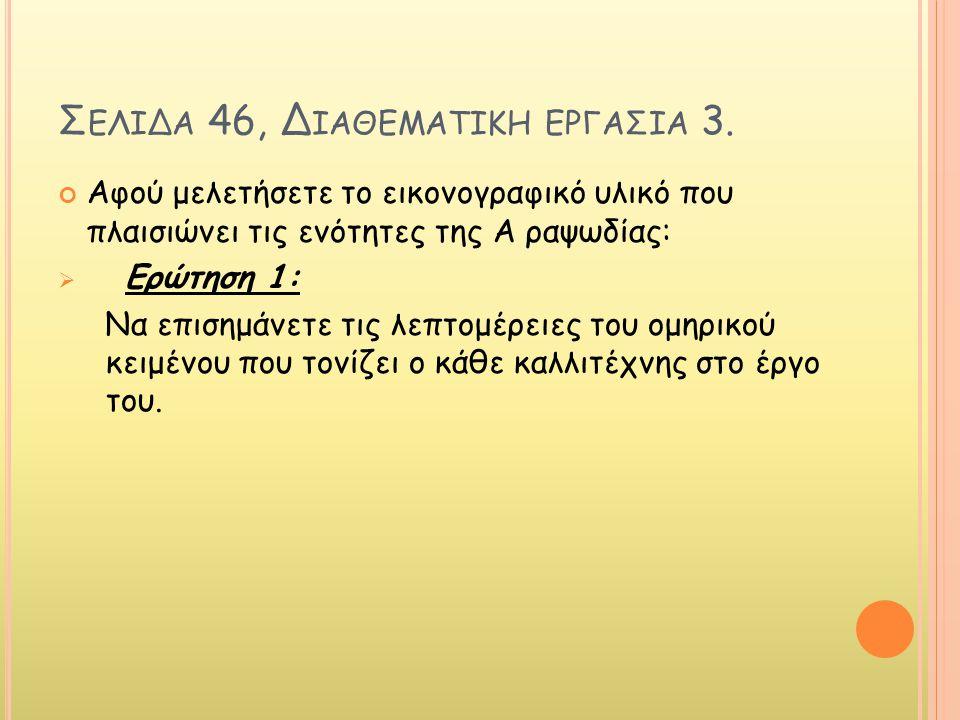 Σ ΕΛΙΔΑ 46, Δ ΙΑΘΕΜΑΤΙΚΗ ΕΡΓΑΣΙΑ 3.