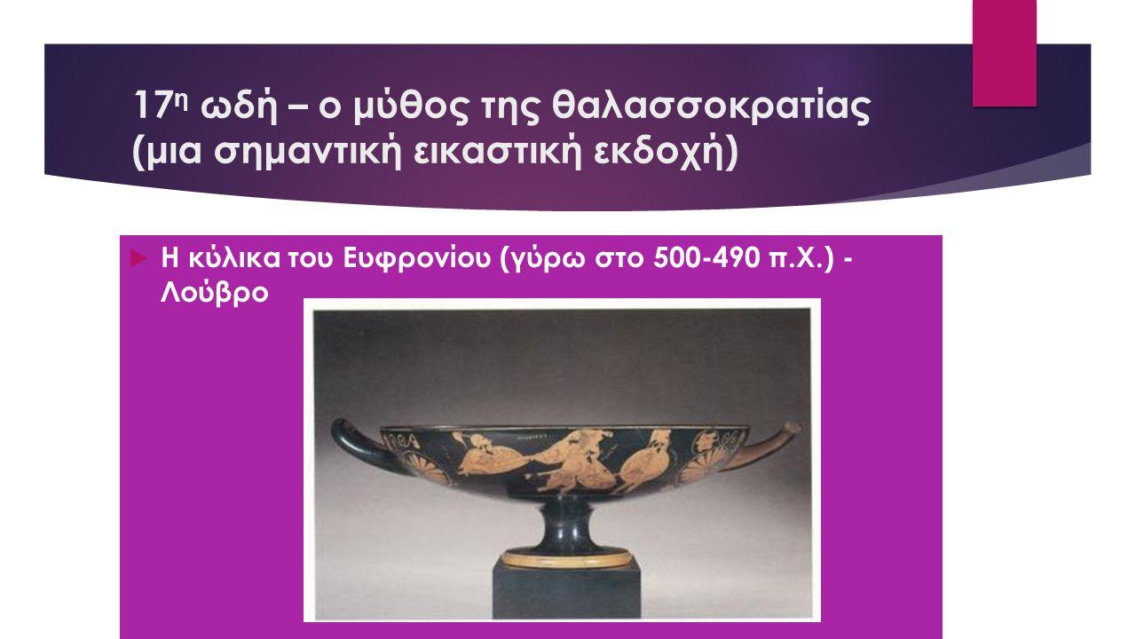 17 η ωδή – ο μύθος της θαλασσοκρατίας (μια σημαντική εικαστική εκδοχή)  Η κύλικα του Ευφρονίου (γύρω στο 500-490 π.Χ.) - Λούβρο