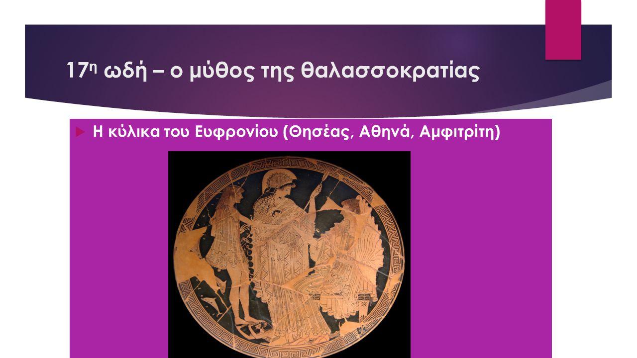 17 η ωδή – ο μύθος της θαλασσοκρατίας  Η κύλικα του Ευφρονίου (Θησέας, Αθηνά, Αμφιτρίτη)