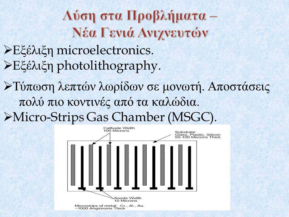  Εξέλιξη microelectronics.  Εξέλιξη photolithography.  Τύπωση λεπτών λωρίδων σε μονωτή. Αποστάσεις πολύ πιο κοντινές από τα καλώδια.  Micro-Strips