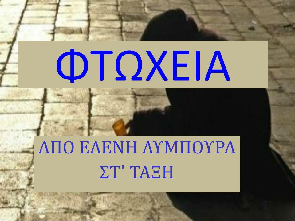 ΦΤΩΧΕΙΑ ΑΠΟ ΕΛΕΝΗ ΛΥΜΠΟΥΡΑ ΣΤ' ΤΑΞΗ