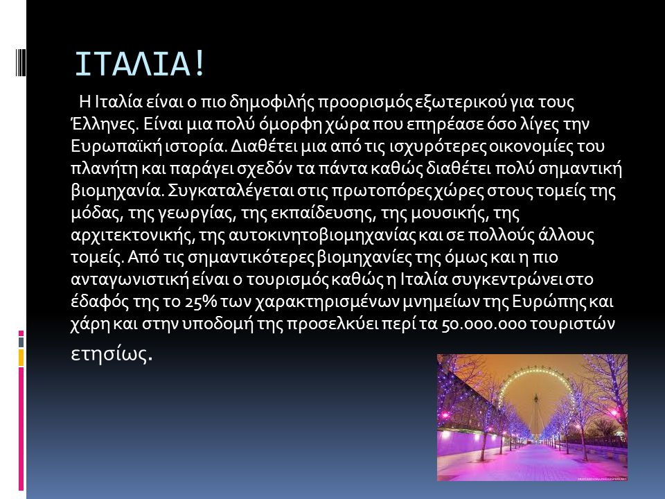 ΙΤΑΛΙΑ. Η Ιταλία είναι ο πιο δημοφιλής προορισμός εξωτερικού για τους Έλληνες.