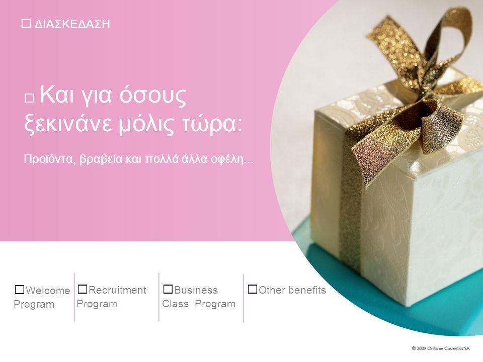 Και για όσους ξεκινάνε μόλις τώρα: Προϊόντα, βραβεία και πολλά άλλα οφέλη...