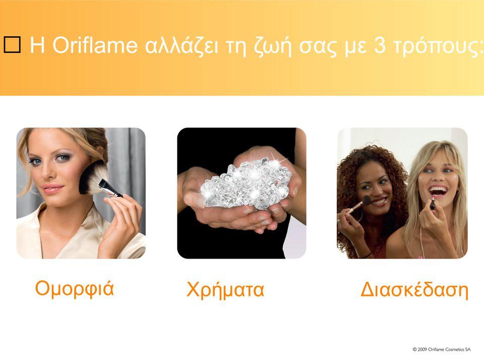 Η Oriflame αλλάζει τη ζωή σας με 3 τρόπους: Ομορφιά ΧρήματαΔιασκέδαση