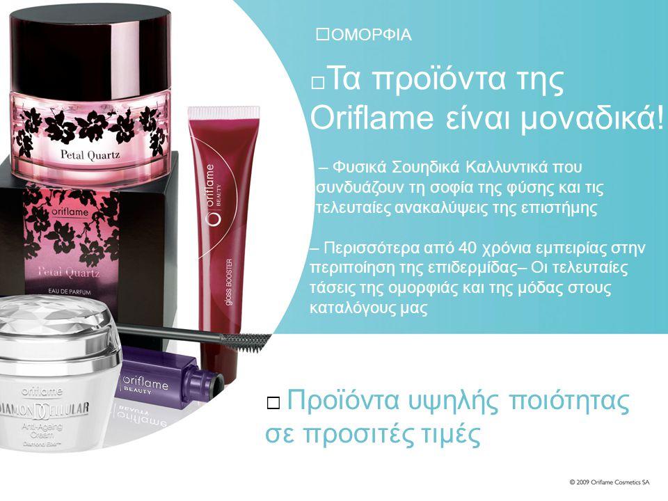 ΟΜΟΡΦΙΑ Τα προϊόντα της Oriflame είναι μοναδικά.